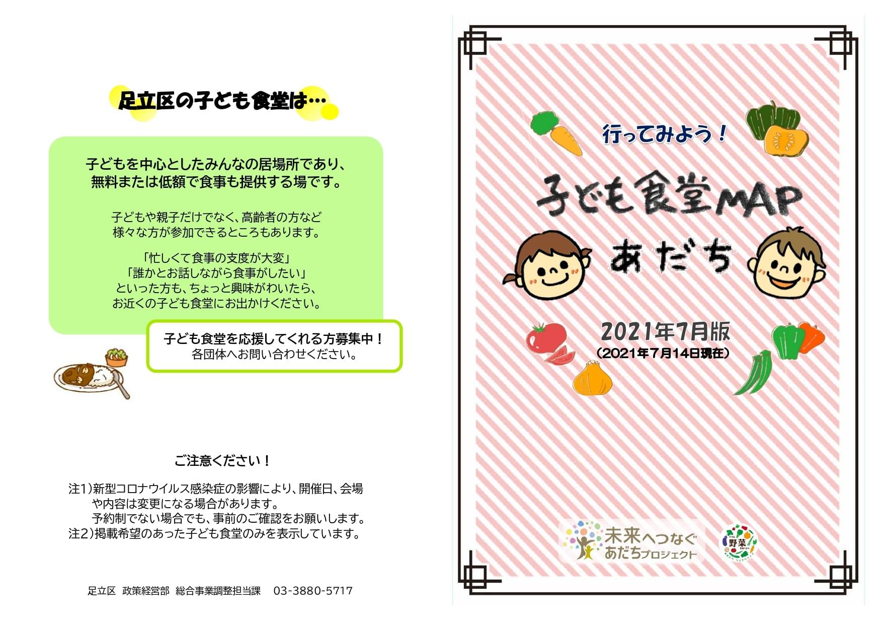 202107kodomosyokudoumap_page-0001-min.jpg