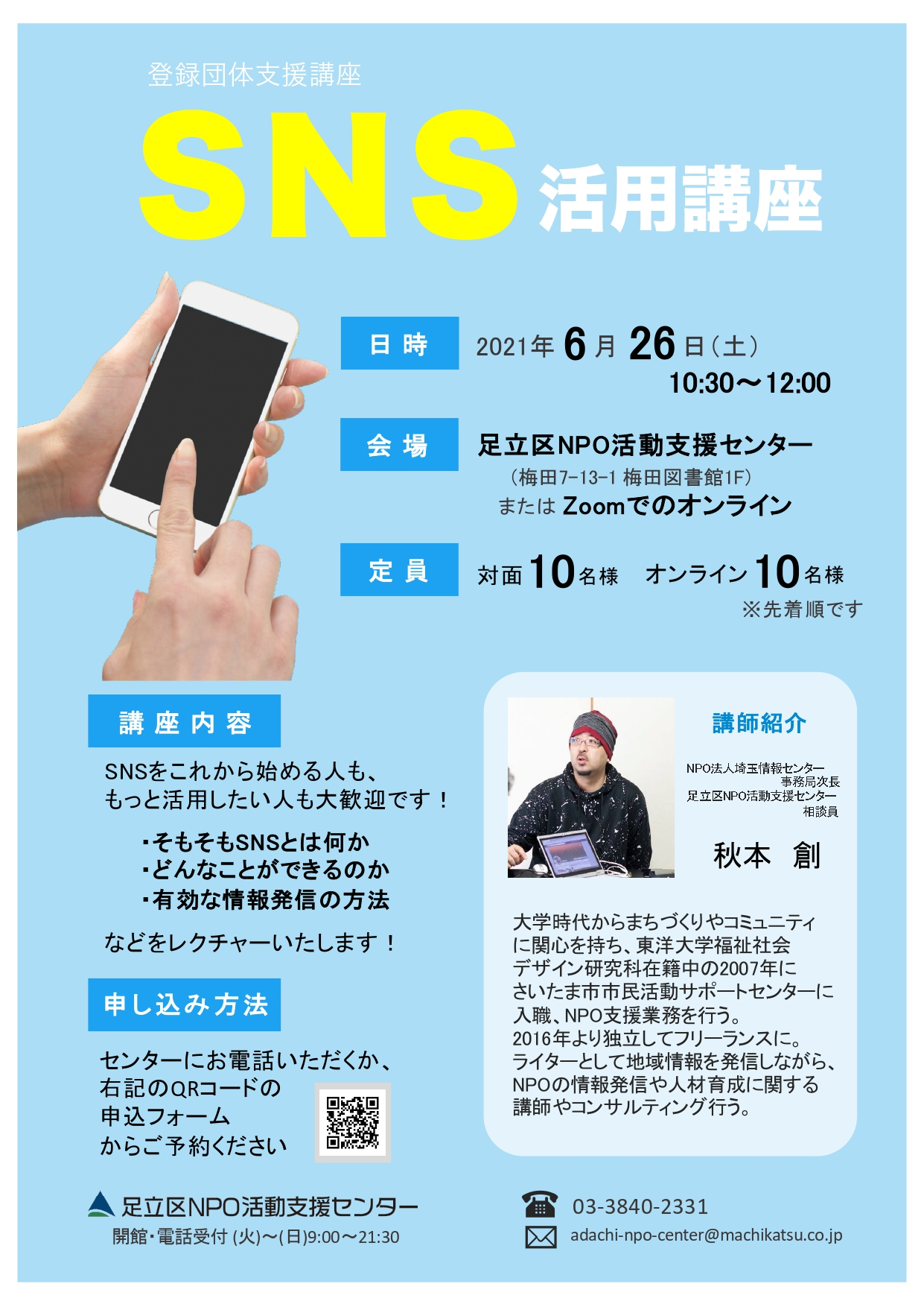 6月「SNS活用講座」チラシ_page-0001.jpg