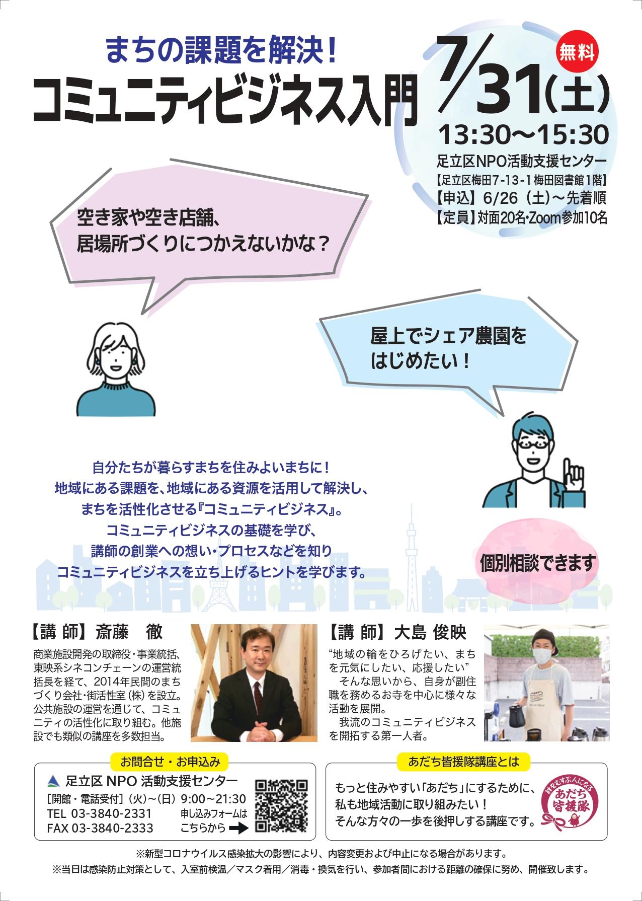 皆援隊講座 コミュニティビジネス入門.jpg