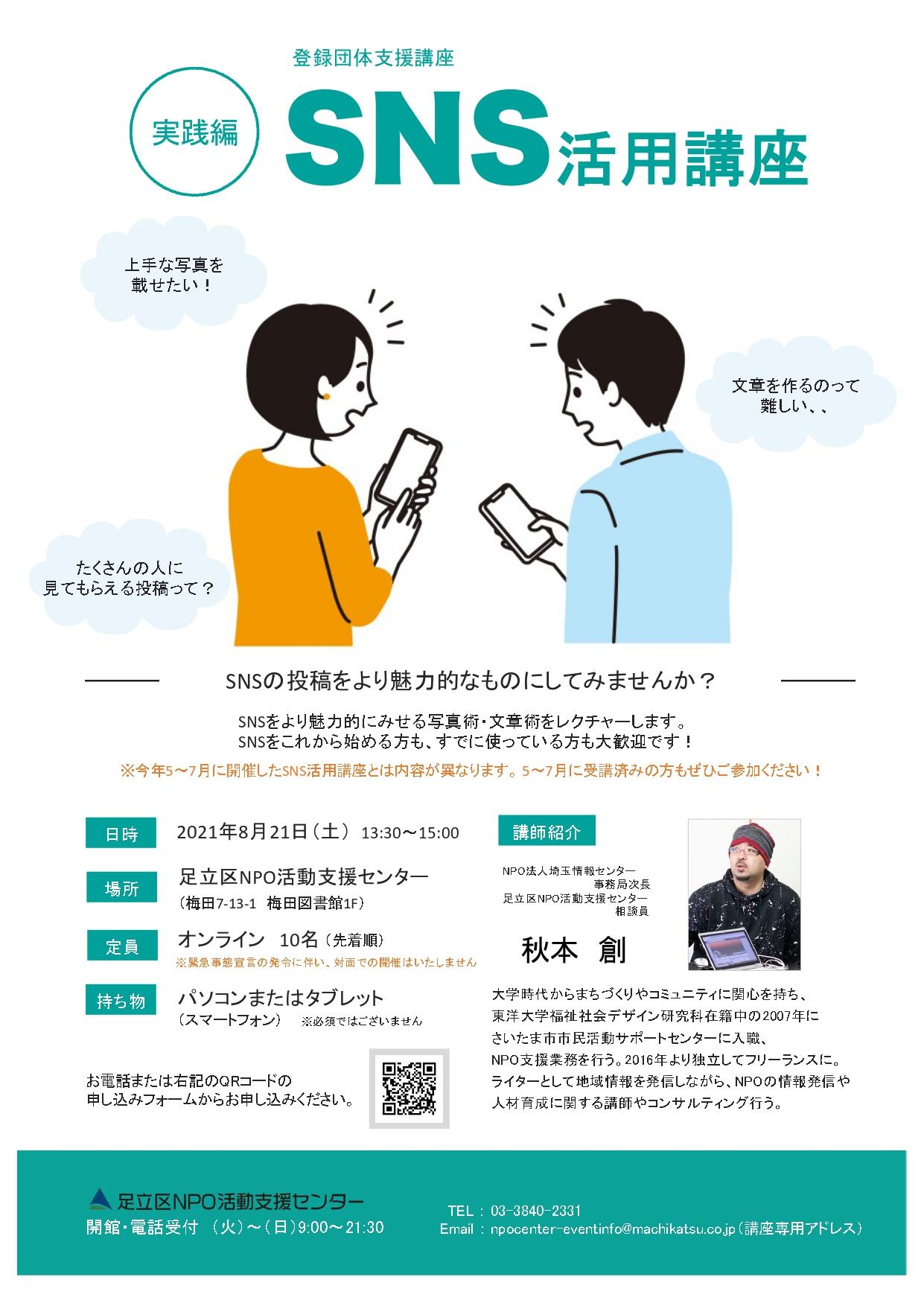 0821SNS活用講座(実践編).jpg