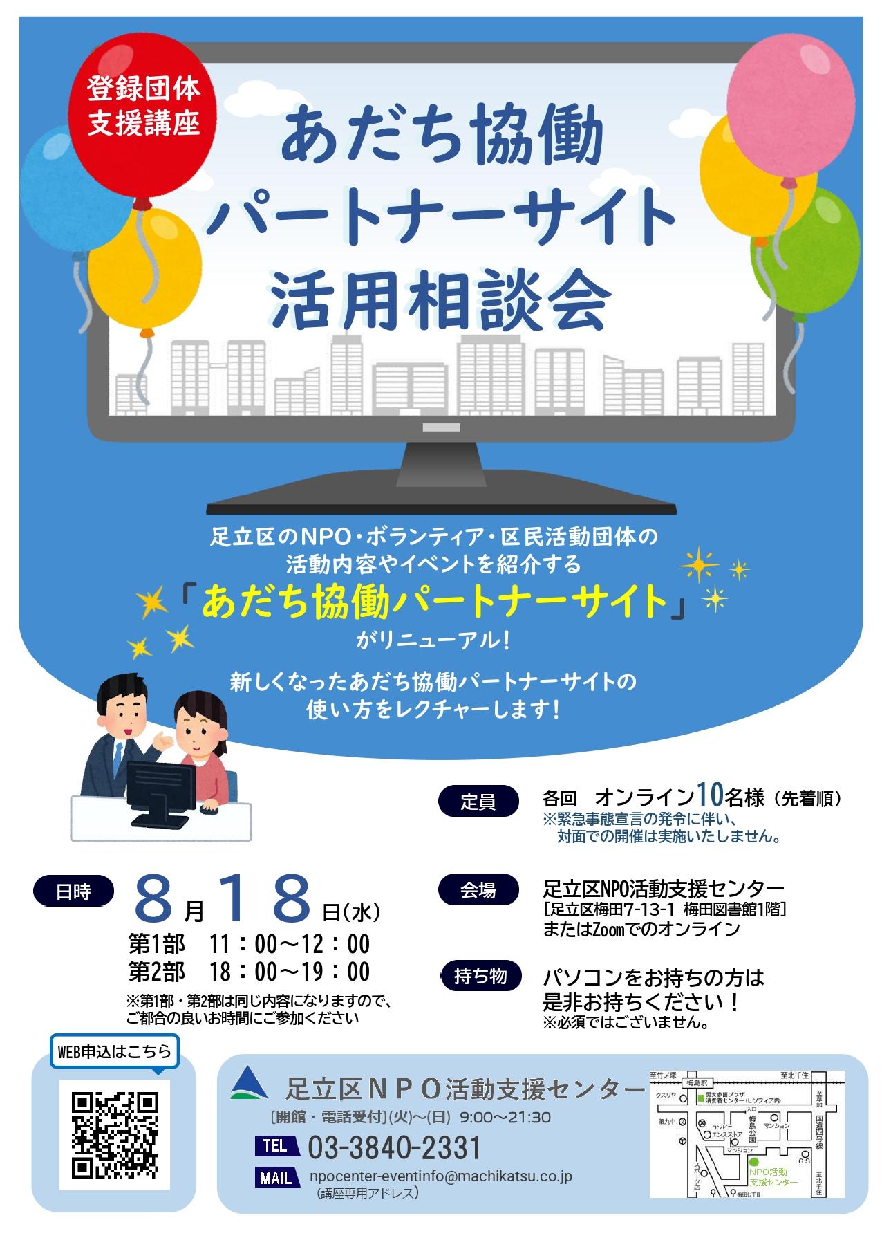 0818あだち協働パートナーサイト活用相談会.jpg