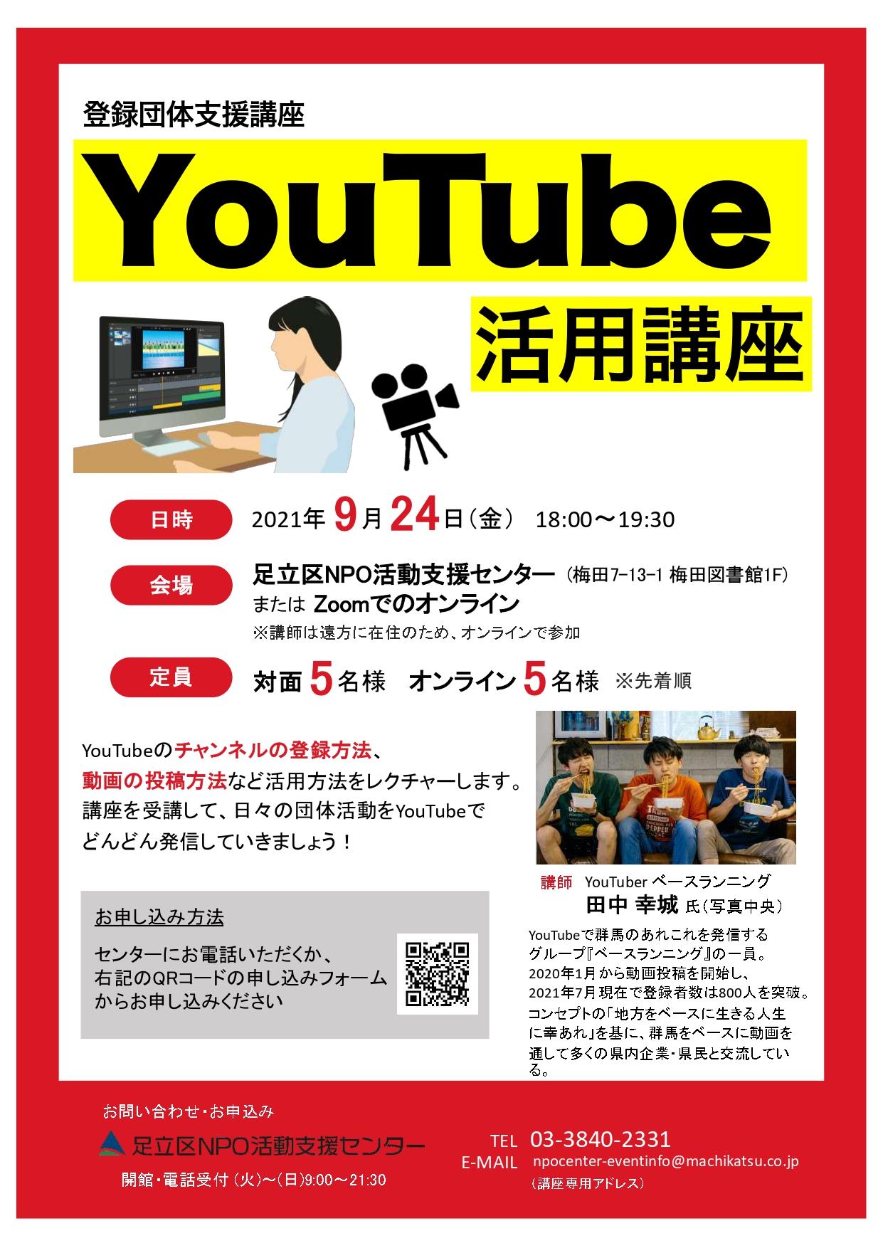 0924YouTube活用講座_compressed_page-0001.jpg