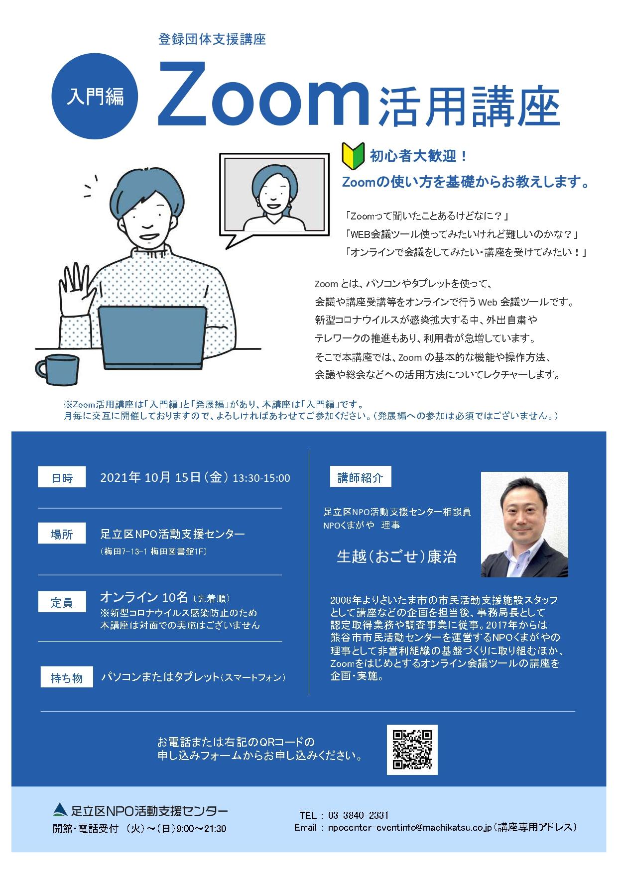 1015Zoom活用講座(入門編)_page-0001 (1).jpg