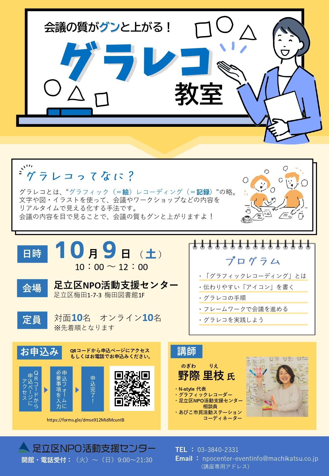 1013あだち協働パートナーサイト登録相談会_page-0001 (1).jpg