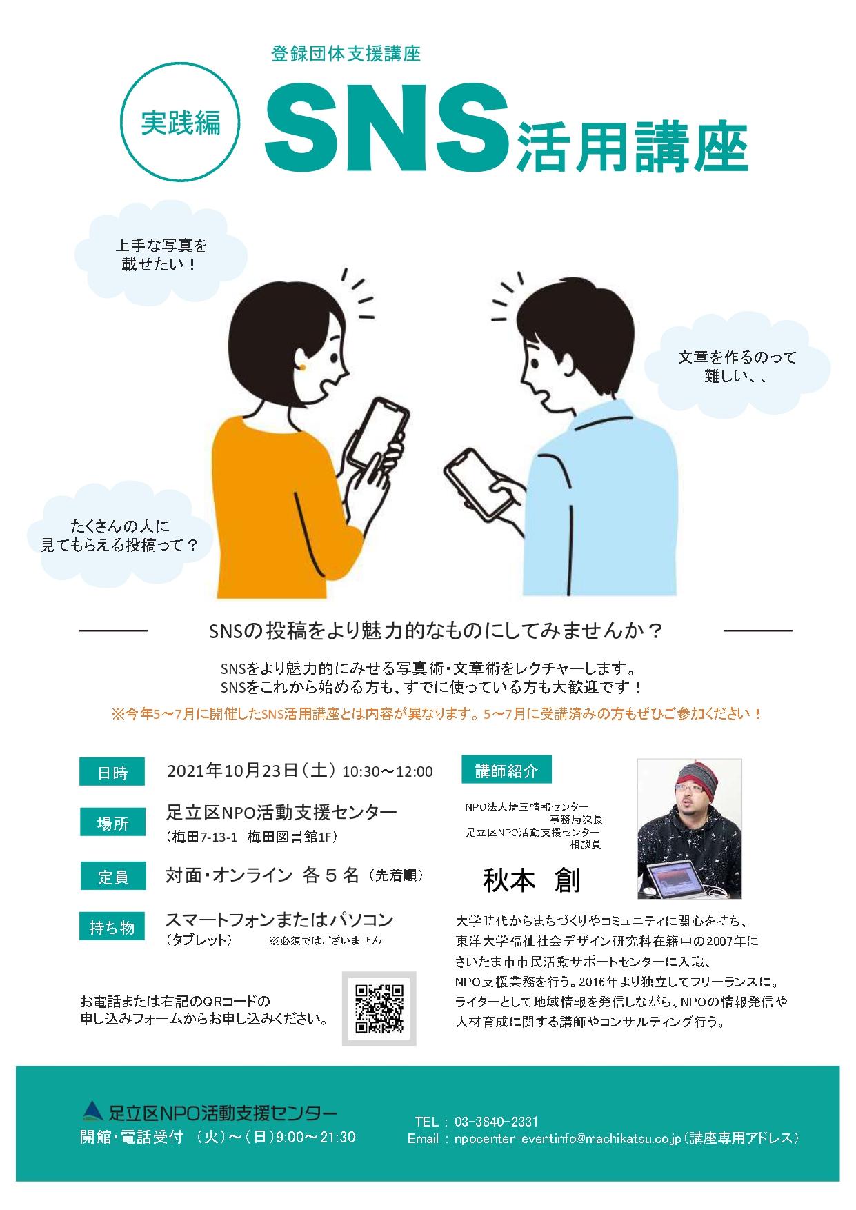 1023SNS活用講座(実践編)_page-0001.jpg