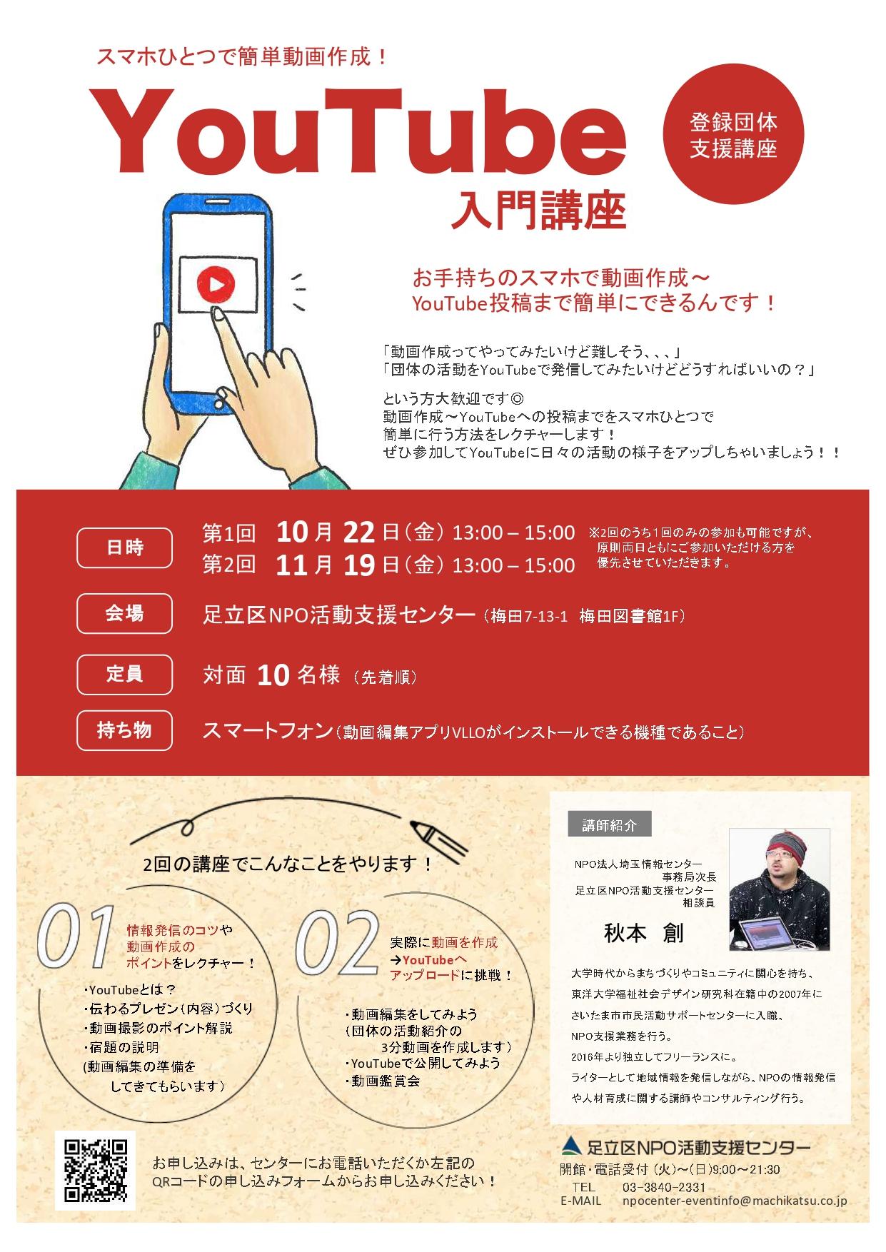 1022_1119YouTube入門講座_page-0001.jpg