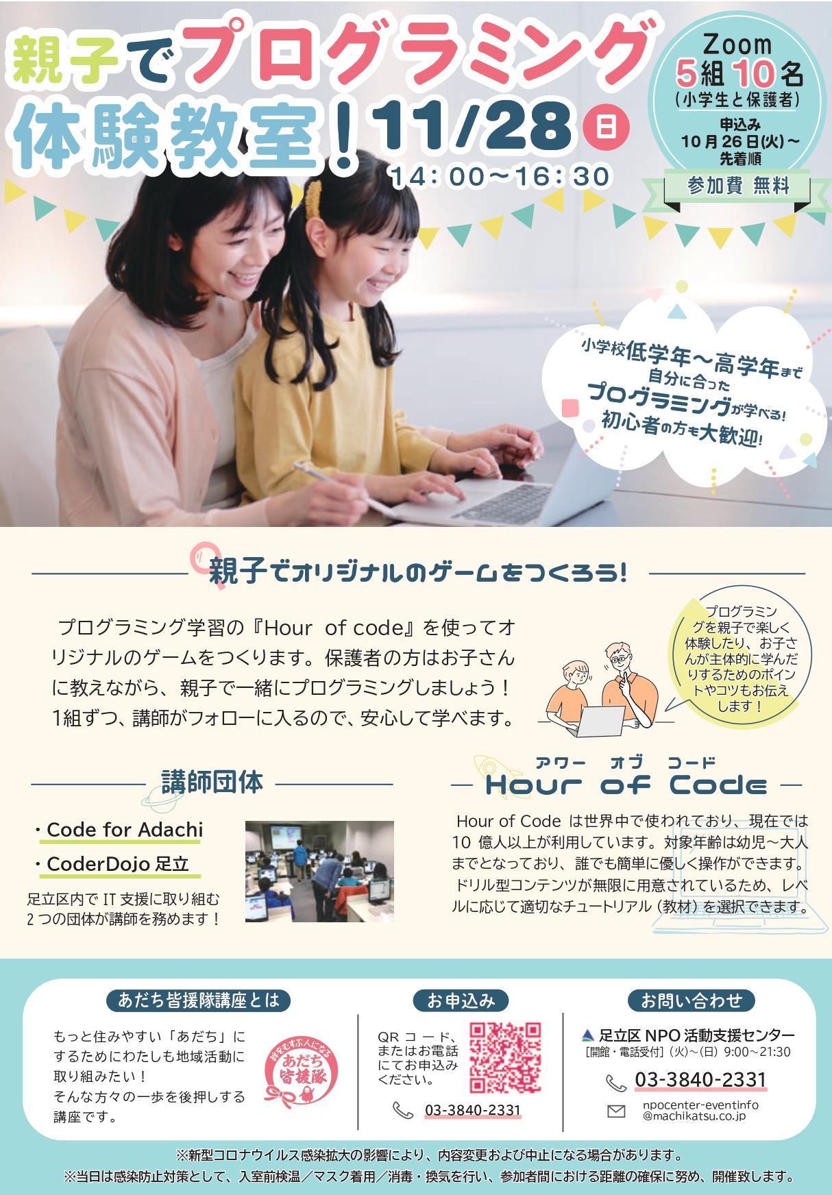 1128「親子プログラミング体験教室!」_page-0001 (1).jpg