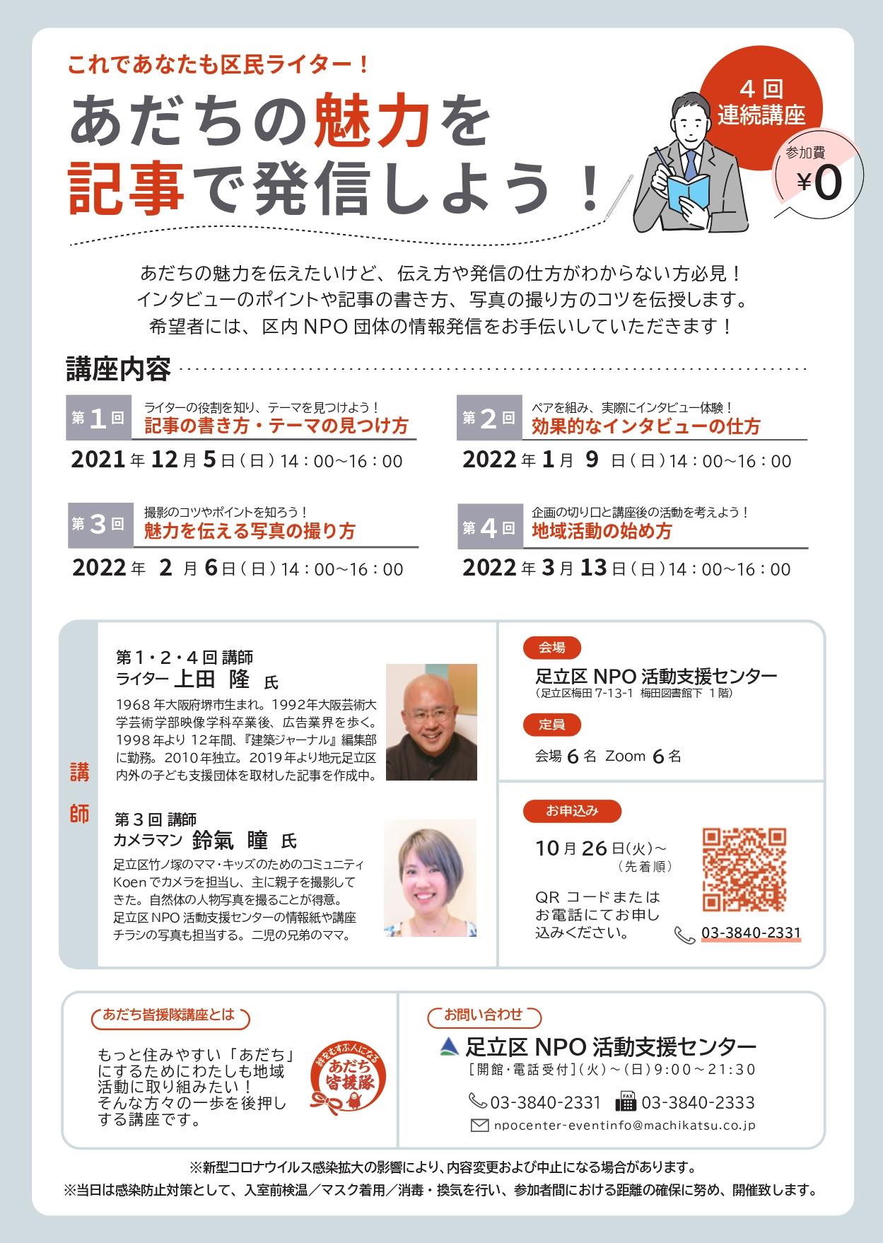 1205-0313「あだちの魅力を記事で発信しよう!」_page-0001.jpg
