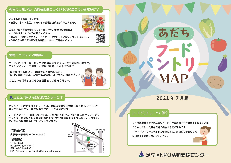 足立区フードパントリーMAP_page-0001-min.jpg