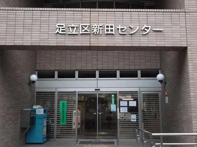 新田住区センター