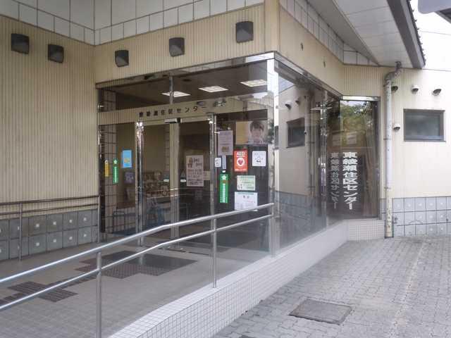 東綾瀬住区センター