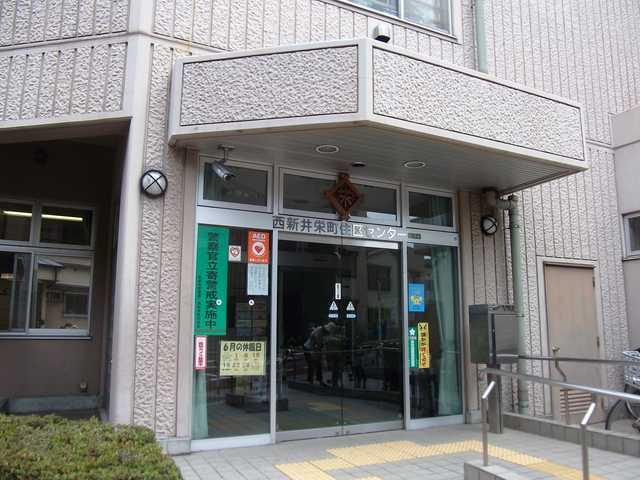西新井栄町住区センター