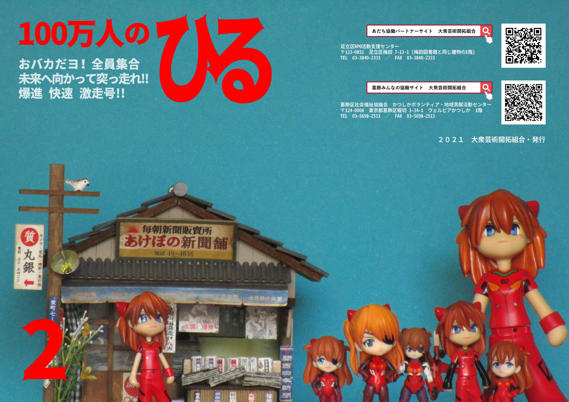 210318_多賀さんA5冊子(横折り)-1.jpg